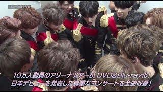 [SPOT] DVD&Blu-ray『SEVENTEEN 2018 JAPAN ARENA TOUR 'SVT'』