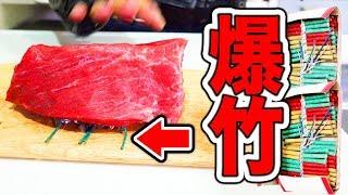 【ドッキリ】ステーキ肉の中に爆竹を隠したら大変な事になった