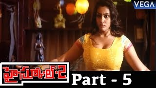 High School 2 Telugu Movie Part #5 : Super Hit Tamil Dubbed Telugu Movie