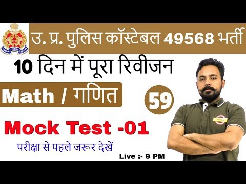 Class 59 |UP POLICE CONSTABLE |49568 पद | Marathon Class | Simplification I Maths |By Rahul sir