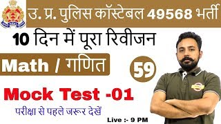 Class 59 |UP POLICE CONSTABLE |49568 पद | Marathon Class | Simplification I Maths |By Rahul sir