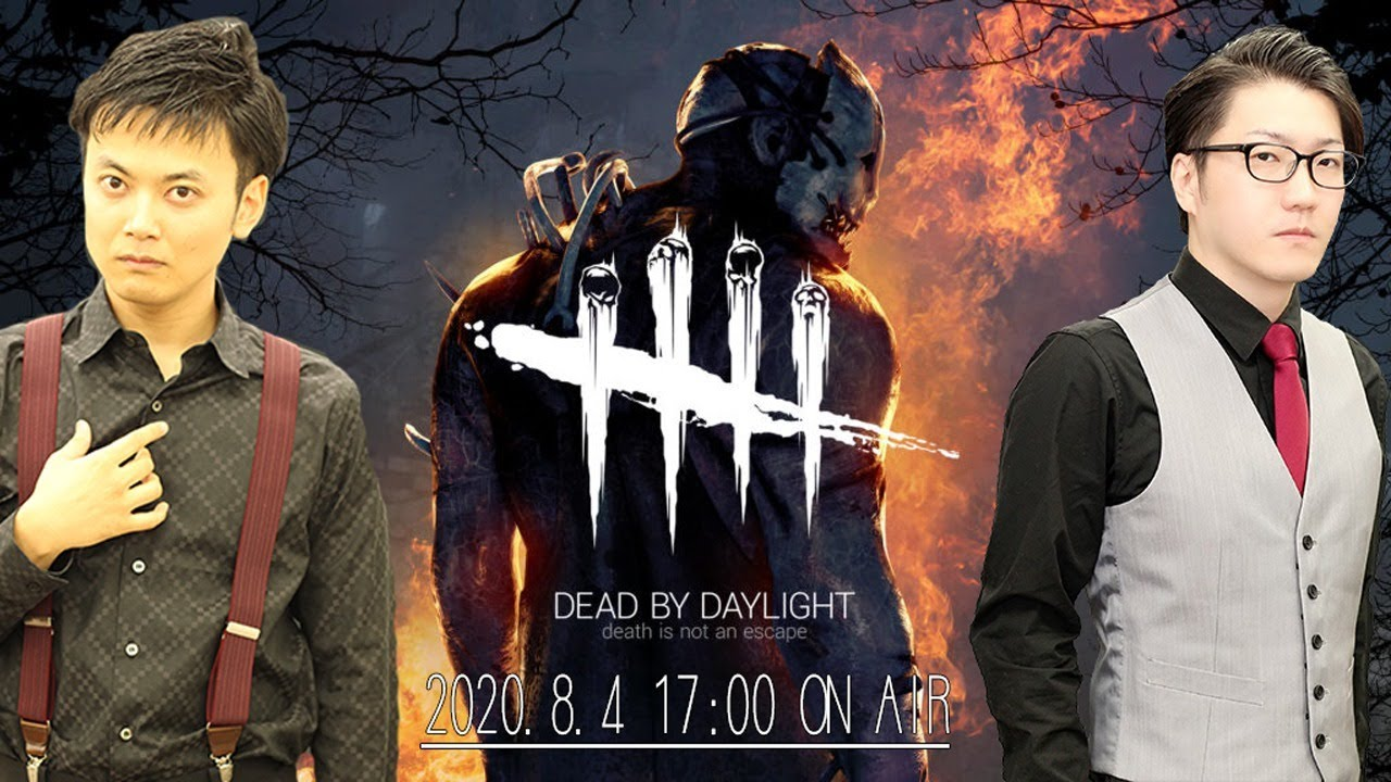 【第二回】恐怖の鬼ごっこ Dead by Daylight をプレイ