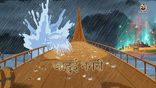 जादुई नगरी || बच्चों की कहानियां I DADIMAA KI KAHANIYA | Hindi Fairy Tales