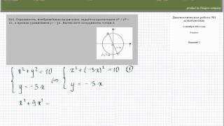Определение точки пересечения окружности с прямой