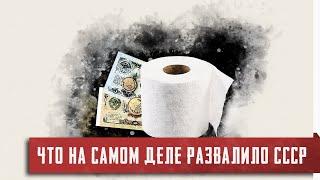 Туалетная бумага в СССР [Дефицит, экономика и пропаганда]