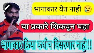 भागाकार सोपे करूया न घाबरता तूम्ही नक्कीच करू शकता. easy method #MarathiShala