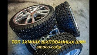 Лучшие шипованные зимние шины!!!