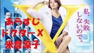 外科医米倉涼子のドラマ【ドクターX5期・2017】キャストとあらすじ! h...