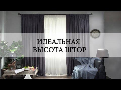 Идеальная высота штор|Какая она?|tanova.com.ua