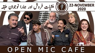 Open Mic Cafe with Aftab Iqbal | 22 November 2020 | Episode 79 | GWAI