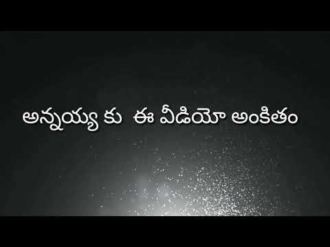 Aa Devudu Pampina Deevena Annaya Full Song   My Brother {Kiran} Is My King I Miss You Annaya  