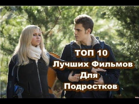 ТОП 10 Лучших Фильмов Для Подростков # 1 - Видео-поиск