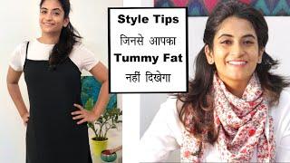 Tummy छिपाने के Fashion और Styling Tips | Tummy Fat कैसे छुपाए