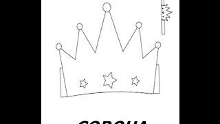 como desenhar uma coroa