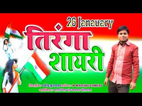 26-january-shayari- -deshbhakti-shayari-26- -january-speech-manch- -shayari-hindi- -status