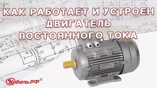 Устройство и принцип работы двигателя постоянного тока. Схема двигателя постоянного тока.