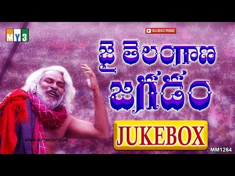 Jai Telegana Jagadam - Gaddar Songs On Telangana...