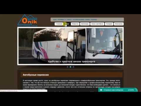 Автобусы Москва Донецк