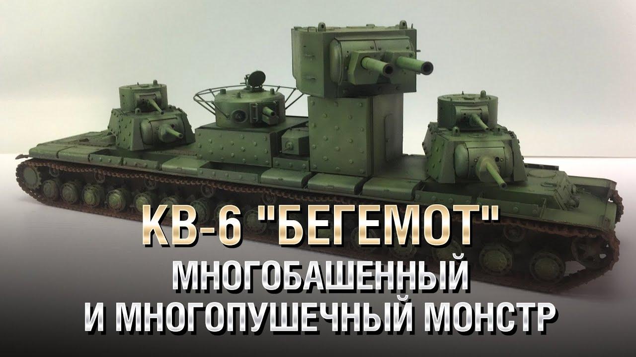"""КВ-6 """"Бегемот"""" - Многобашенный и Многопушечный Монстр - от Homish [WoT]"""