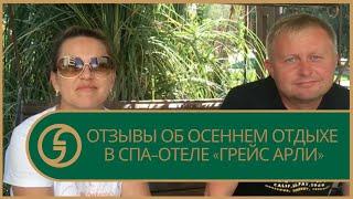 Отзыв об осеннем отдыхе в СПА отеле Грейс Арли Сочи