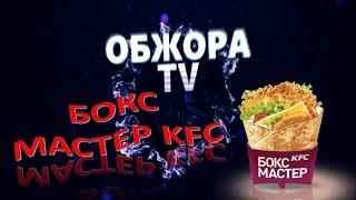 КАК ПРИГОТОВИТЬ БОКС МАСТЕР (KFC)