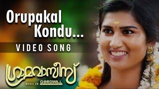 Gramavasees Video Song | Oru Pakal | Najim Arshad | Prince Rex & Sooraj S Nair | B N Shajeer Sha