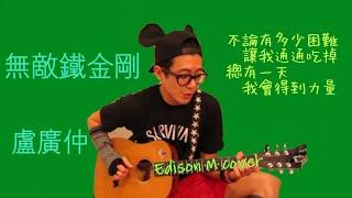 盧廣仲-無敵鐵金剛  Edison M  cover 之遊行完很累但我就是要唱 好不好