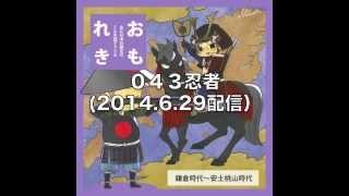 日本でも、世界でも人気の忍者。時代劇にも現代劇にも、アニメに特撮に...