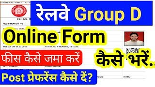 Railway Group D Online Form Kaise Bhare 2019 | How To Fill RRC Group D Online From 2019