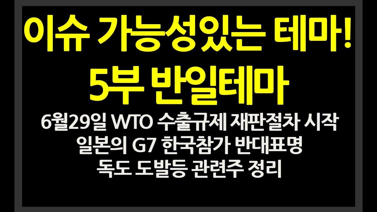 이슈 가능성 있는 테마 시리즈 5부 [반일테마], 일본수출규제 WTO 재판절차 시작 6월29일,일본G7한국참가 반대표명 // 동진쎄미켐,경인양행,모나미,신성통상,솔브레인이엔에프테크
