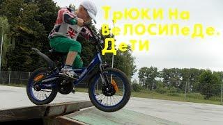 Трюки на велосипеде . Дети(Мне 4 года, и это мой первый трюк на велосипеде ВСЕМ ПРИВЕТ! Меня зовут Максим Зелез. Заходите на мой канал..., 2015-07-31T15:41:40.000Z)
