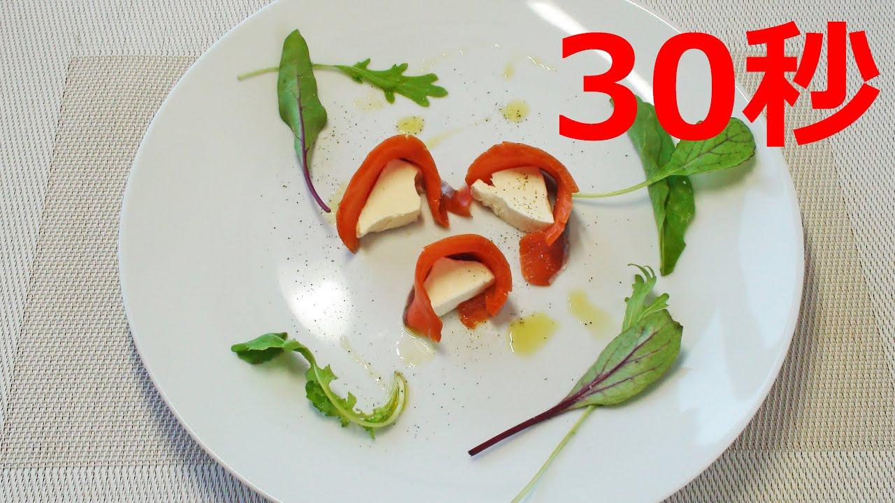 スモークサーモンxクリームチーズ【リアル30秒クッキング】(一品料理/おつまみ/前菜/おしゃれ/時短簡単レシピ)