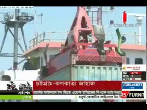 Chittagong-Kolkata direct Ship operation started (21-03-2015)
