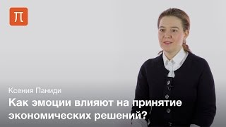 видео Проблема выбора в экономике и экономические ограничения