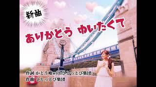 かとう唯のダジャレソング 「ありかとう ゆいたくて」short ver. 歌 か...