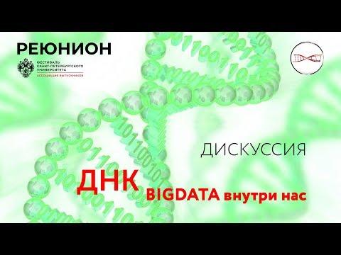 ДНК — BigData