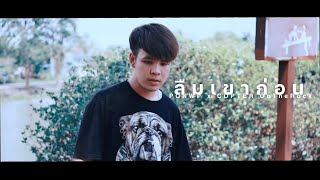 PONWP x Copter onTheRock - ลืมเขาก่อน【Official MV】
