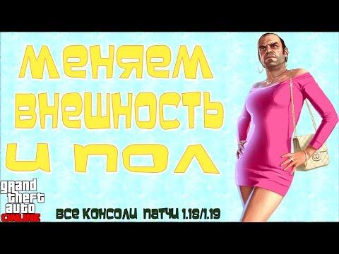 GTA 5 Online - Меняем Внешность и Пол (Патчи 1.18/1.19 Все Консоли)