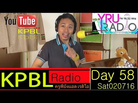 เรียนพูดอังกฤษ สู๊ดดดยอดดด กับ ครูพี่บังแอล on KPBL Radio (Day 58)