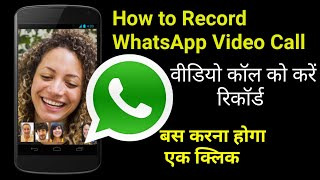 How to Record WhatsApp Video Call || Voice call, Record all videos & audio calls screenshot 4