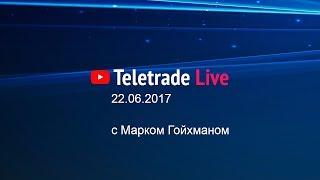 Teletrade Live с Марком Гойхманом 22.06.2017