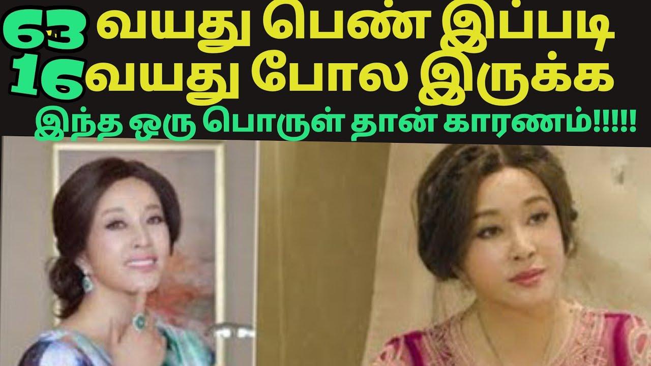 ஒரு பொருள் இந்த 63 வயது பெண்ணை 16 போல மாற்றியது!  anti ageing,anti wrinkle,youth skin secret Tamil