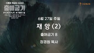 6월 27일 주일예배 #올랜도교회#올랜도한인교회#주은혜교회