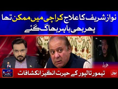 Taimoor Talpur Revelation About Nawaz Sharif