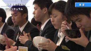 警視庁警察学校紹介(職員編)
