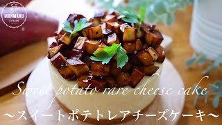 【外はカリカリ中はふわふわ】さつまいも好きにはたまらないレアチーズタルトの作り方🍠