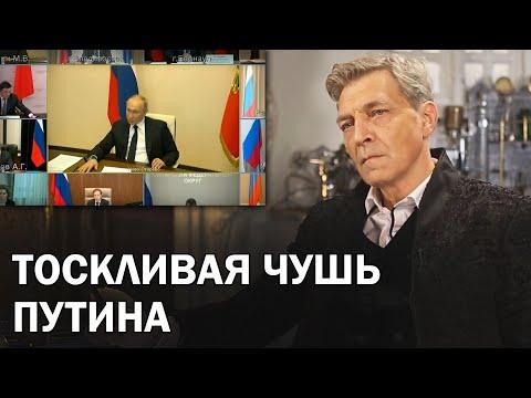 Невзоров про третье обращение Путина по ситуации с коронавирусом / Невзоровские среды