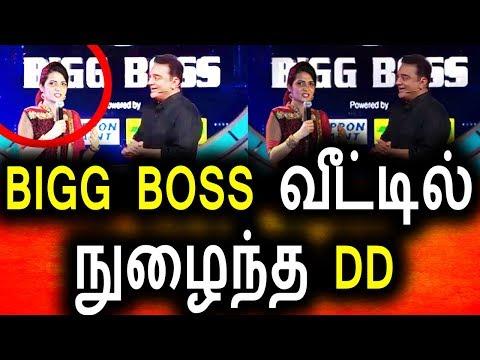 BIGG BOSS க்கு வரும் DD|Day 47|Vijay Tv 11th August 2017|Promo|Bigg Boss Tamil