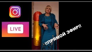 Прямой эфир инстаграм. Татьяна Кожевникова