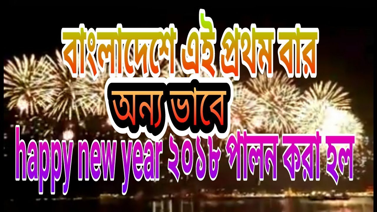 happy new year 2018 welcome to happy new year 2018 happy new year 2018 dj bangla song
